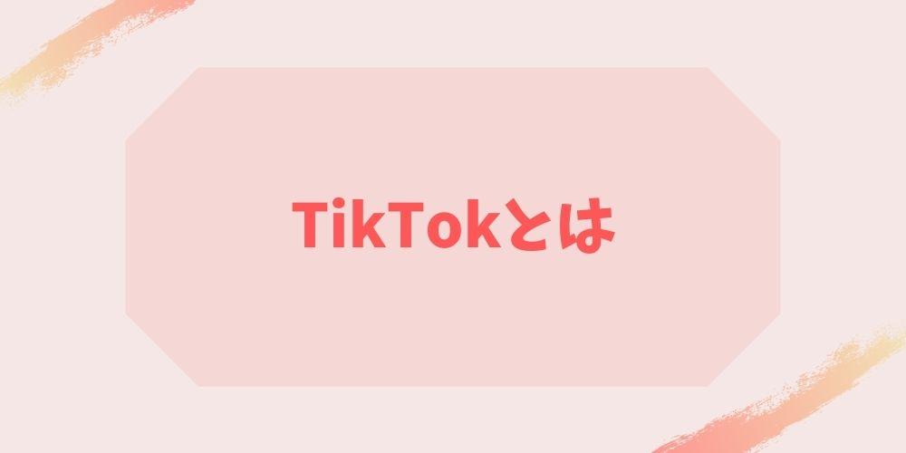 TikTokとは