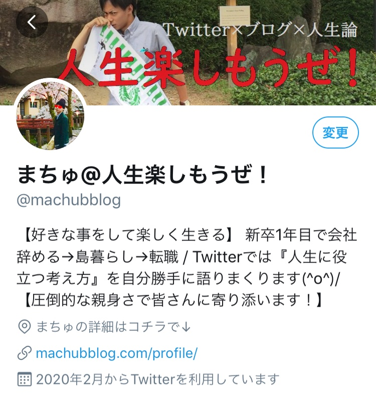 まちゅのTwitterプロフィール