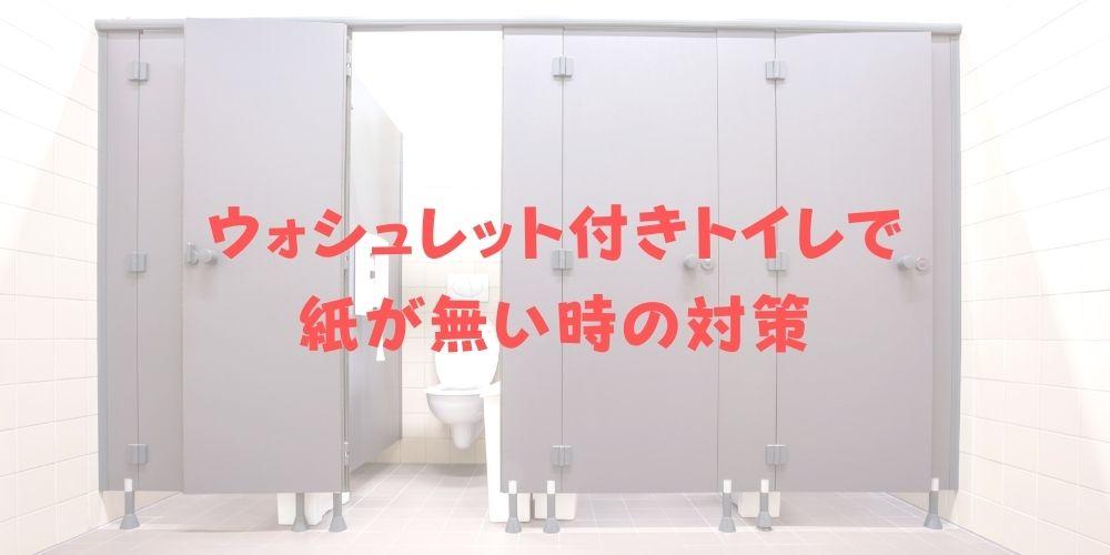 ウォシュレット付きトイレで紙が無い