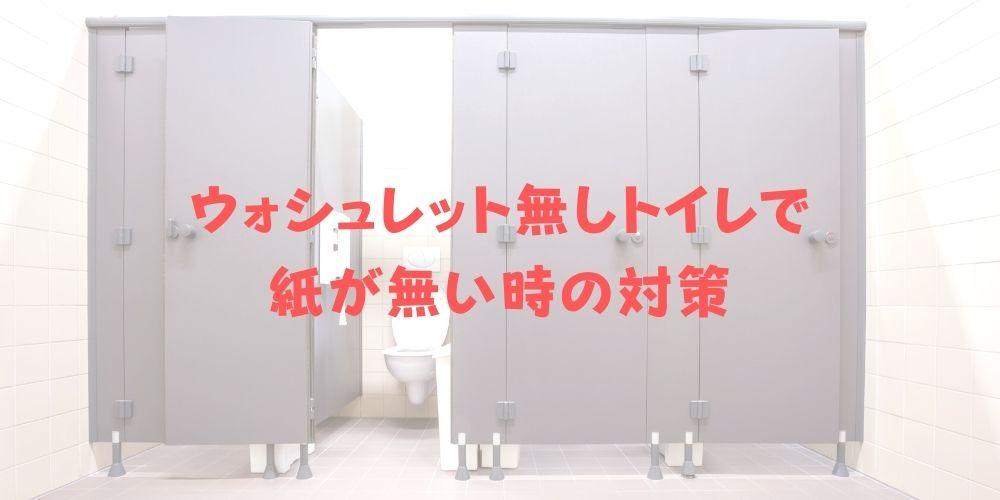 ウォシュレット無しトイレで紙が無い