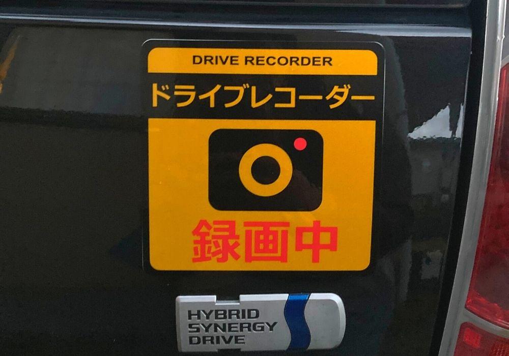 録画中ステッカーを貼った車