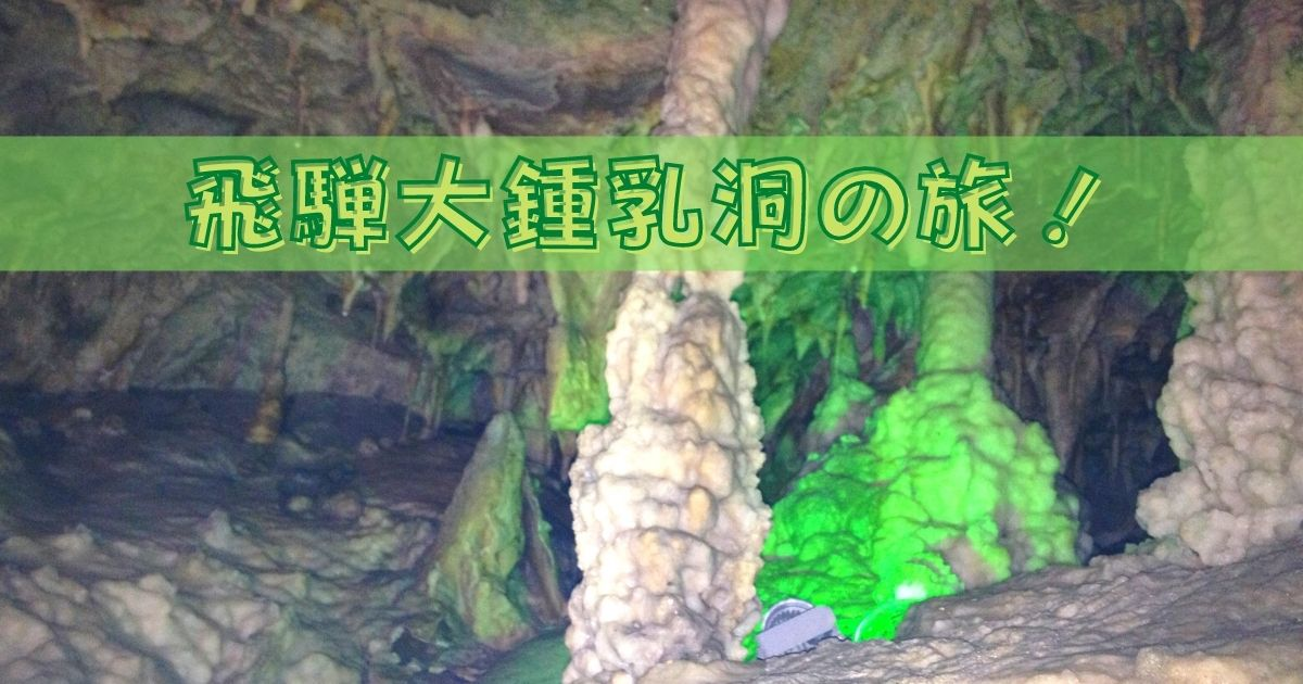 飛騨大鍾乳洞