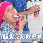 飯食べるまちゅ