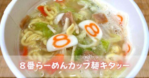 8番らーめんカップ麺アイキャッチ