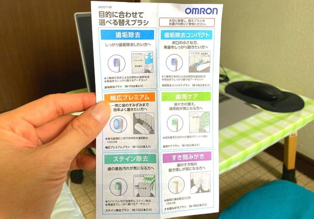 オムロン電動歯ブラシ